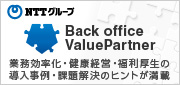 Back office ValuePartner